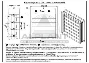 КОл схема-1 alplant