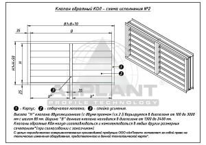 КОл схема-2 alplant