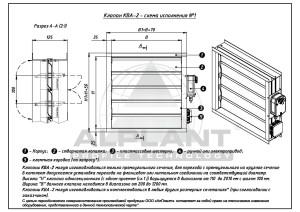 КВА-2_1 схема1 alplant