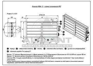 КВА-2_2 схема2 alplant
