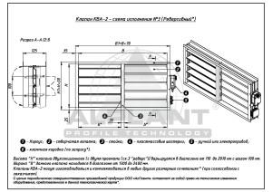 КВА-2_3 схема3 alplant