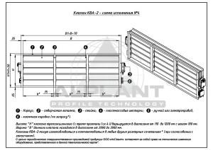 КВА-2_4 схема4 alplant