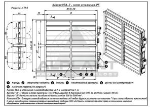 КВА-2_5 схема5 alplant