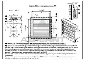 КВА-С схема1 alplant