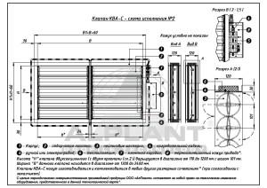 КВА-С схема2 alplant