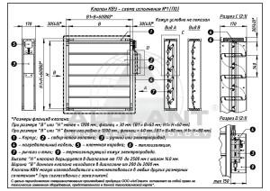 КВУ-ПО чертеж alplant