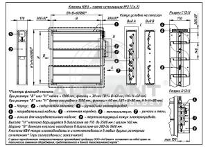 КВУ-Сх.2 чертеж alplant