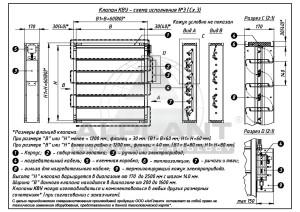 КВУ-Сх.3 чертеж alplant