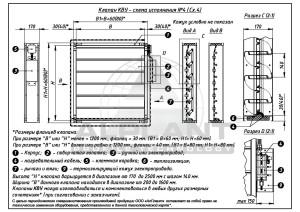 КВУ-Сх.4 чертеж_alplant