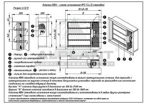 КВУ-Сх.5 чертеж стеновой чертеж_alplant
