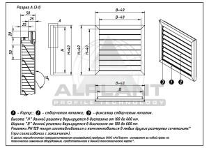 РН 129 чертеж alplant