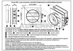 УВК чертеж с переходом alplant