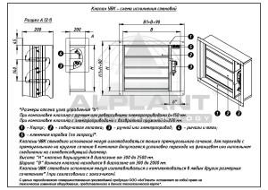 УВК чертеж стеновой alplant