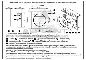 УВК чертеж стеновой переход alplant