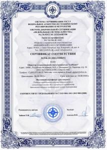 sert_alplant_1_ISO9001