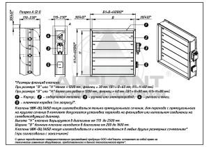 УВК-ОЦ чертеж alplant