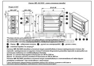 УВК-ОЦ чертеж стеновой alplant