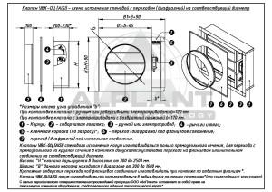 УВК-ОЦ чертеж стеновой переход alplant