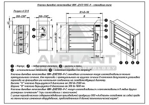 УВК-ДУ(Е120)-Л-С чертеж alplant