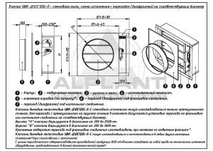 УВК-ДУ(Е120)-Л-С с переходом чертеж alplant