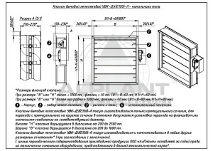 УВК-ДУ(Е120)-Л чертеж alplant